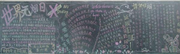 """岳西职教中心团委举办""""禁毒从禁烟开始""""主题黑板报"""