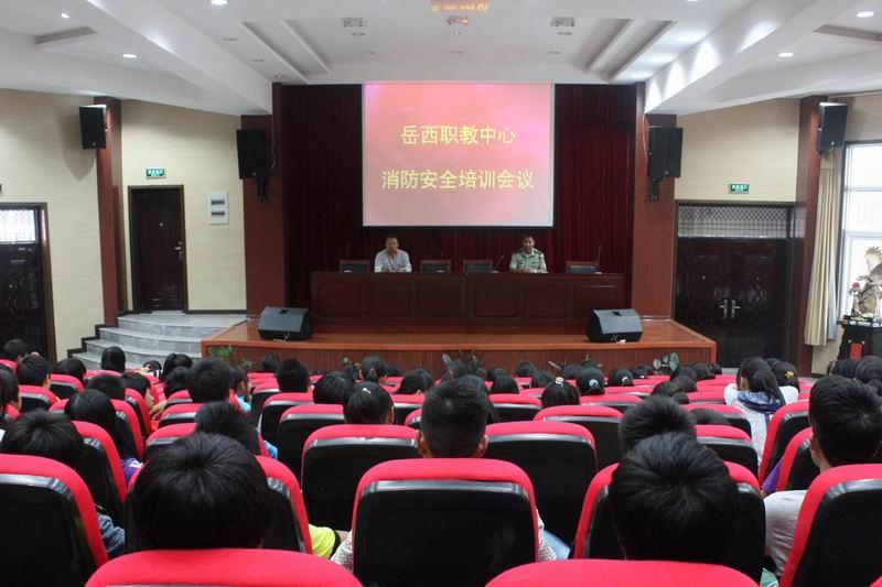 岳西职教中心召开消防安全培训会议
