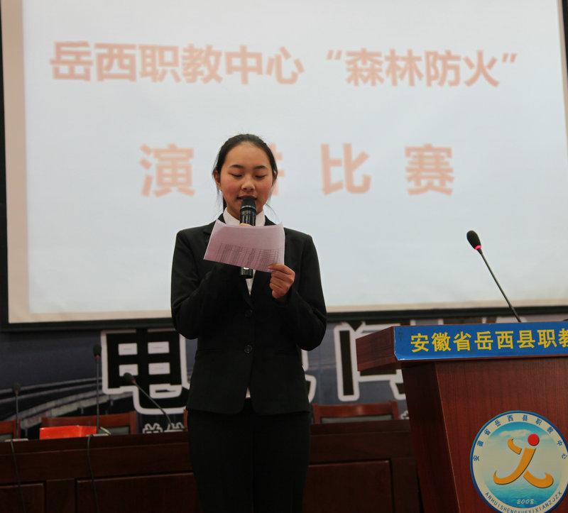 """岳西职教中心举行""""森林防火""""演讲比赛"""